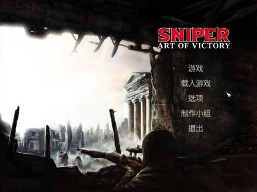 狙击手之胜利的艺术截图