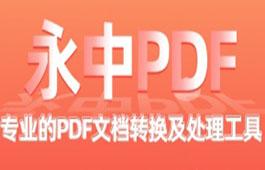 永中pdf工具集 for Mac段首LOGO
