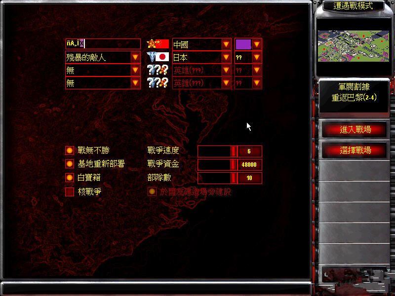 红色警戒2核战争截图