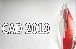 AutoCAD2019段首LOGO