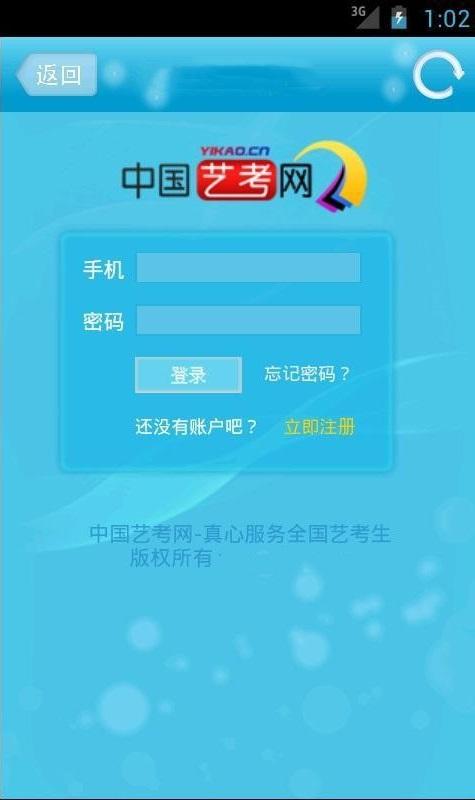 中国艺考网截图