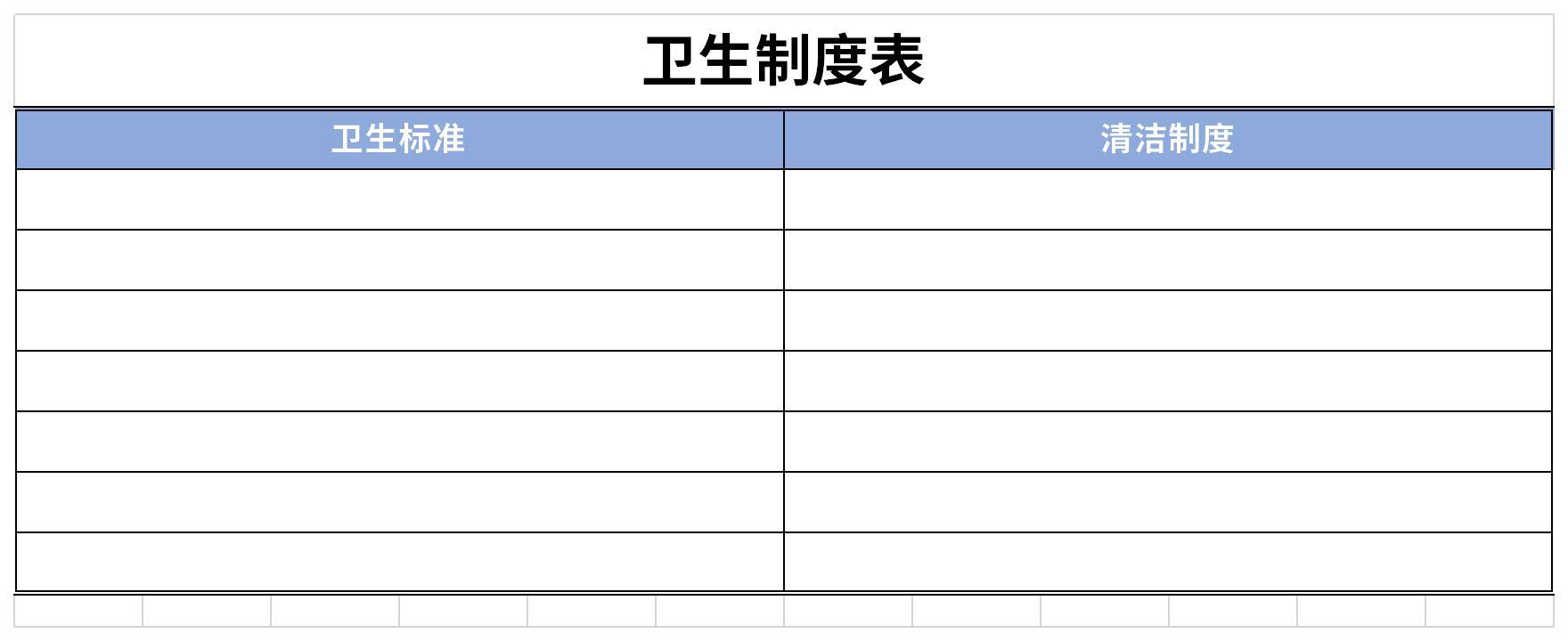 卫生制度表截图