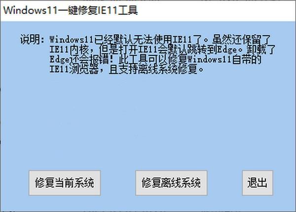 Windows11一键修复IE11工具截图