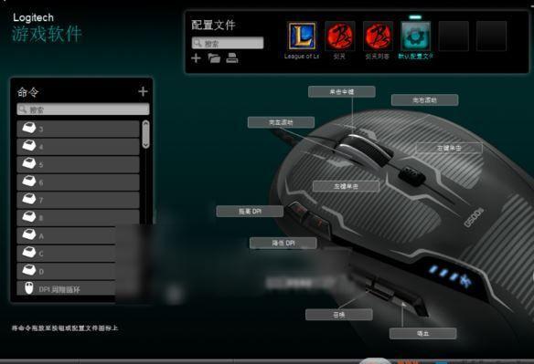 罗技G102鼠标驱动截图