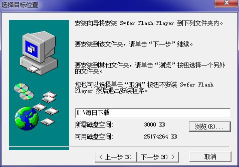 Swfer Flash播放器截图
