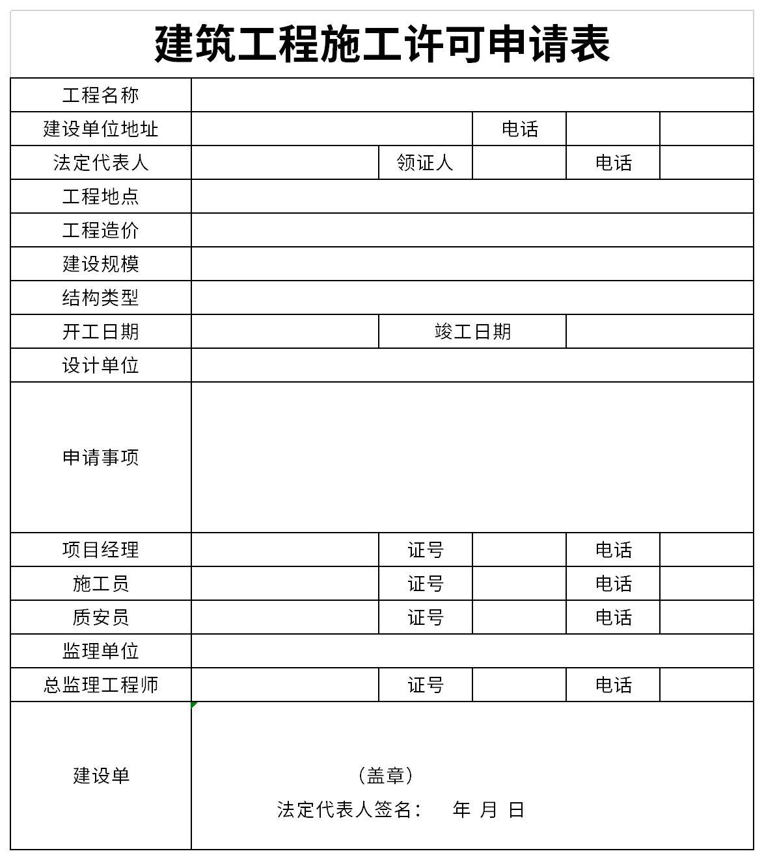 建筑工程施工许可申请表截图