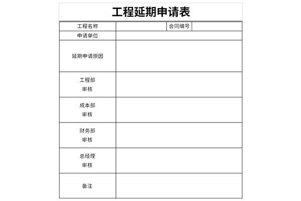 工程延期申请表