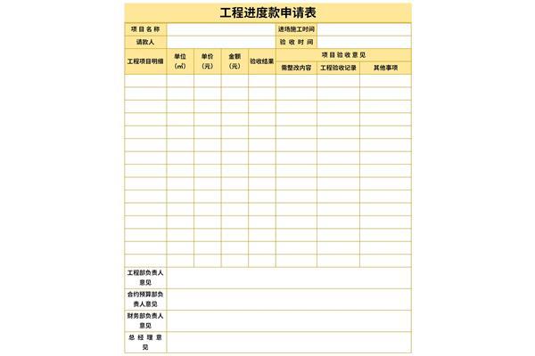 工程进度款申请表