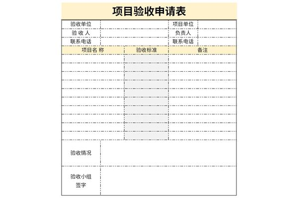 项目验收申请表