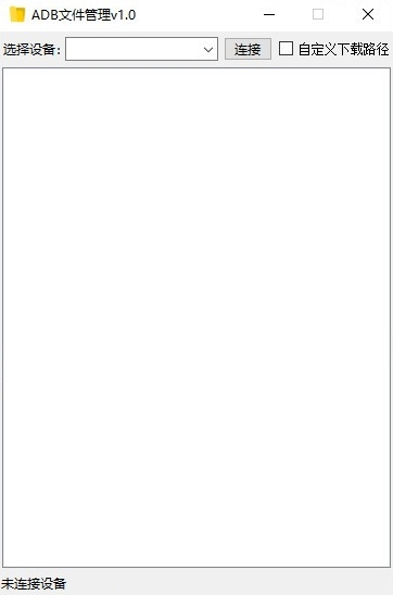 adb文件管理截图
