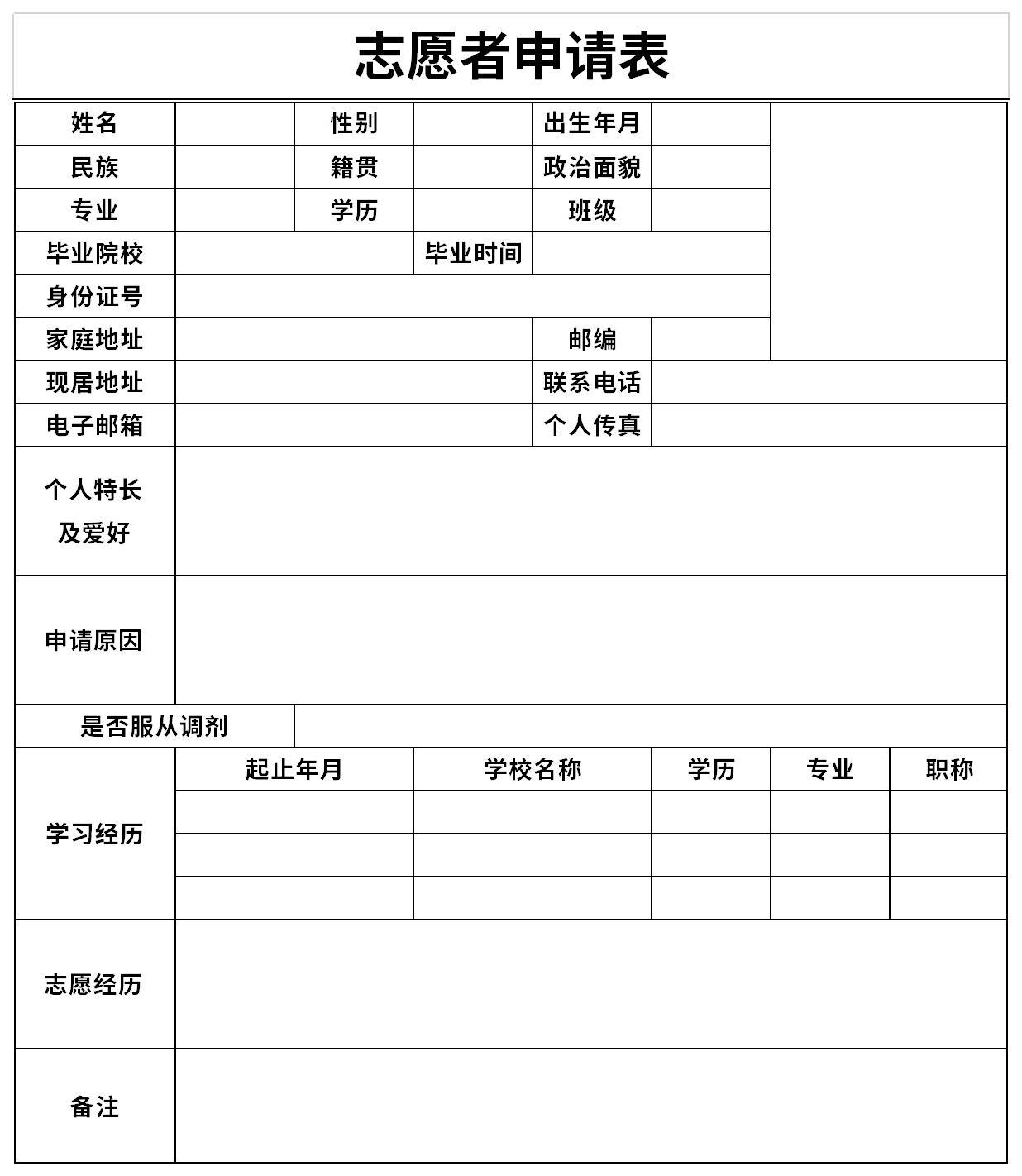 志愿者申請表截圖