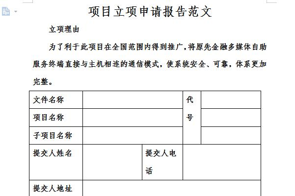 项目立项申请报告范文截图