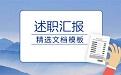 财务管理实习报告段首LOGO