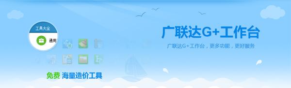 广联达G+工作台截图