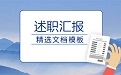 化工厂实习报告段首LOGO