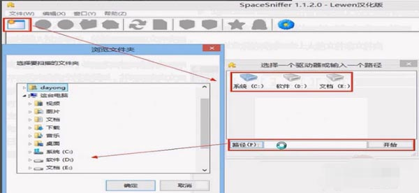 SpaceSniffer(磁盘空间分析工具)截图