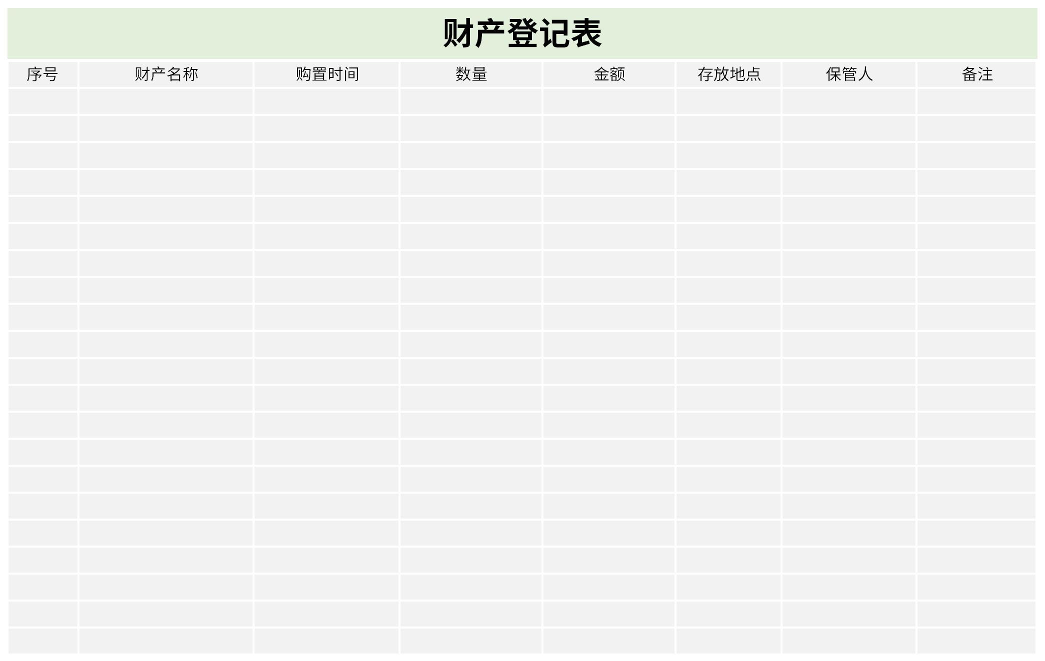财产登记表截图