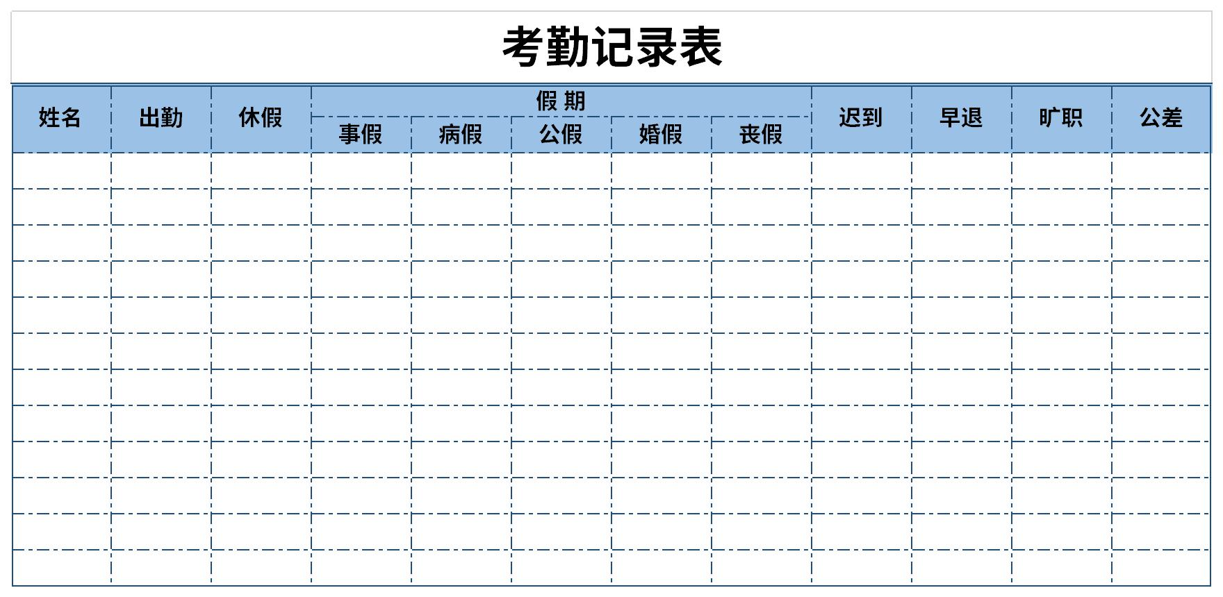 考勤记录表截图