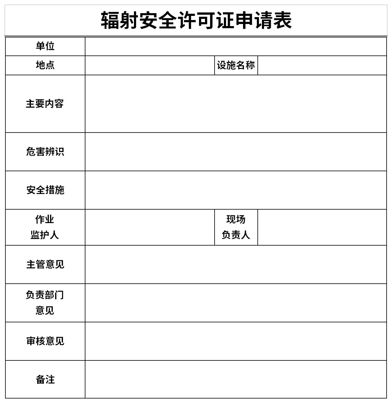 辐射安全许可证申请表截图