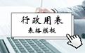 外国人来华工作许可申请表段首LOGO