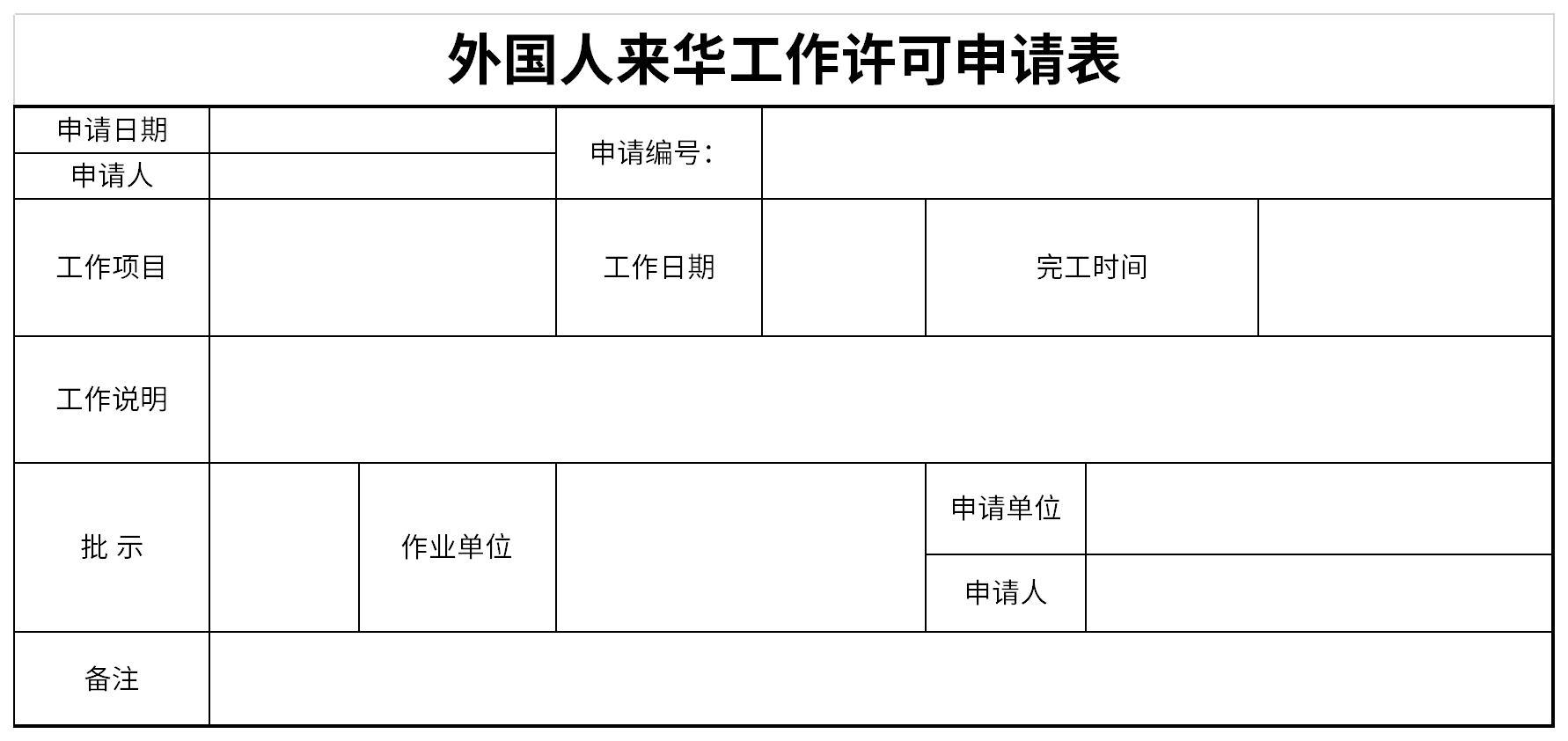 外国人来华工作许可申请表截图