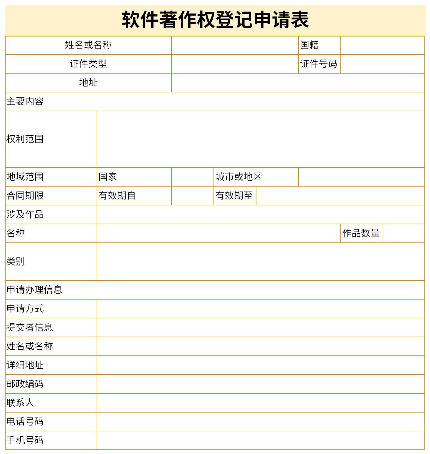 软件著作权登记申请表截图