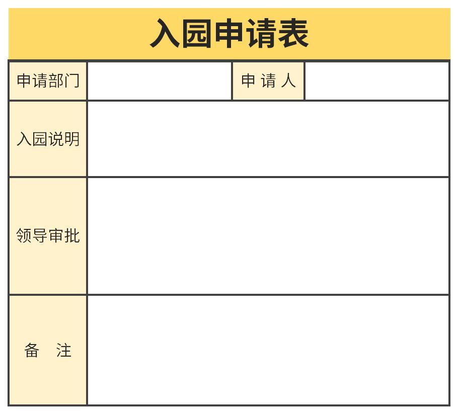 入园申请表截图