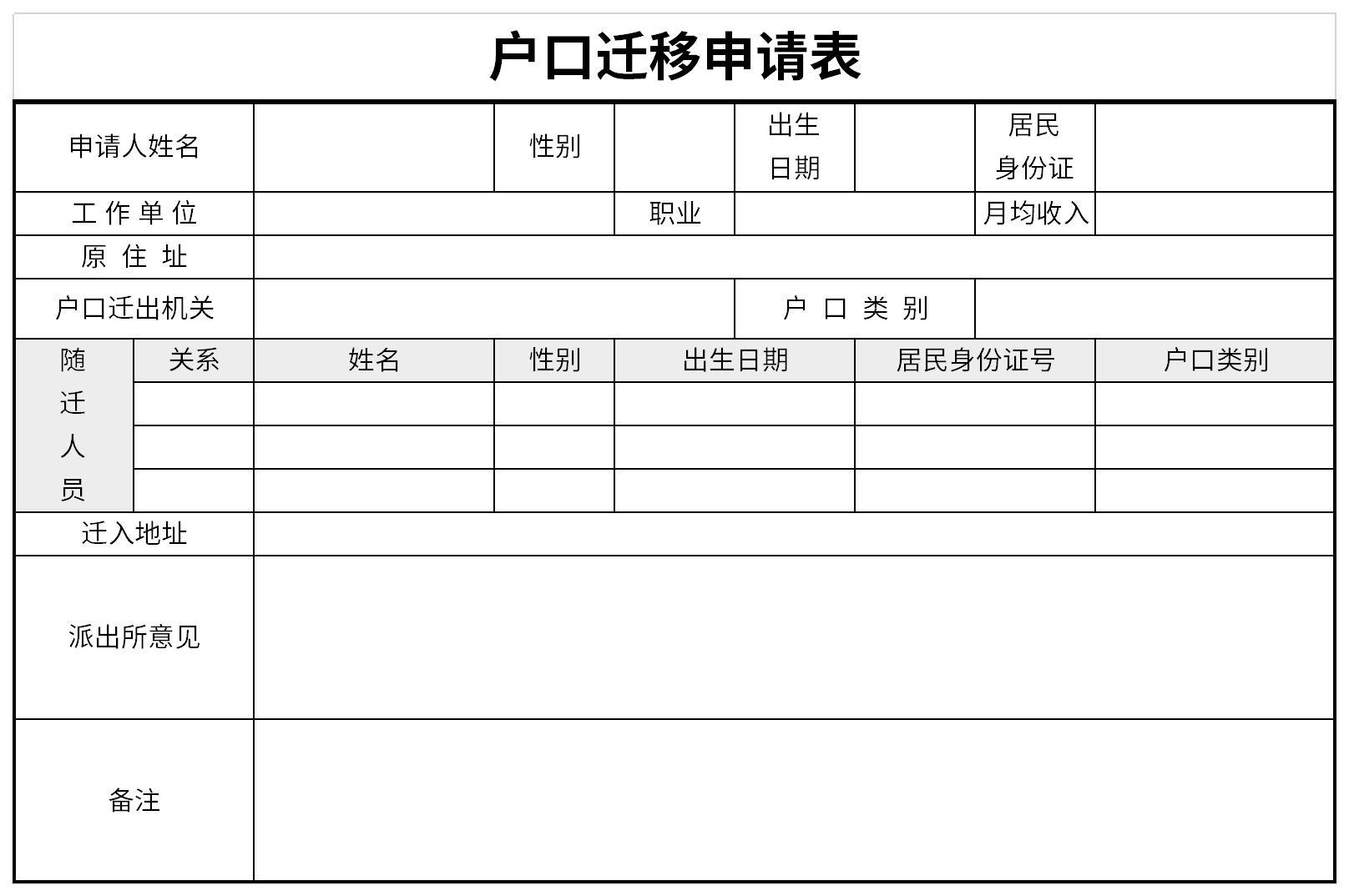 户口迁移申请表截图