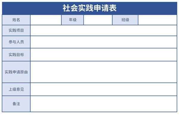 社会实践申请表