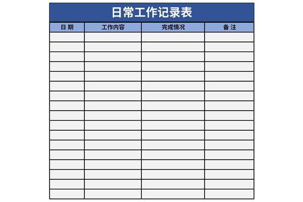 日常工作记录表