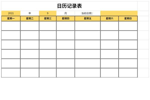 日历记录表