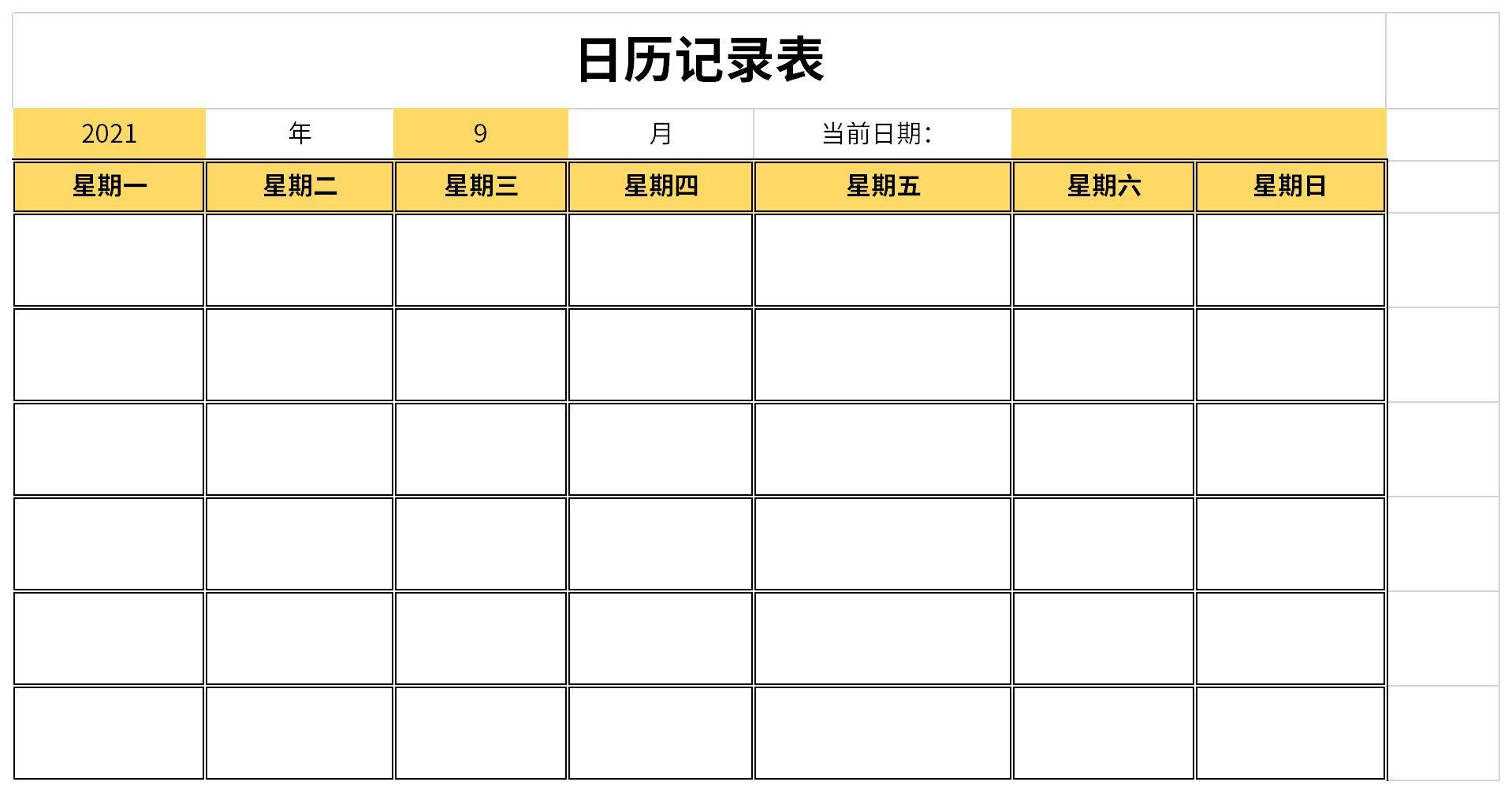 日历记录表截图