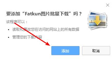 Fatkun图片批量下载截图