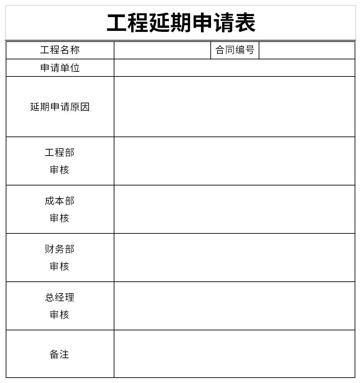 工程延期申请表截图