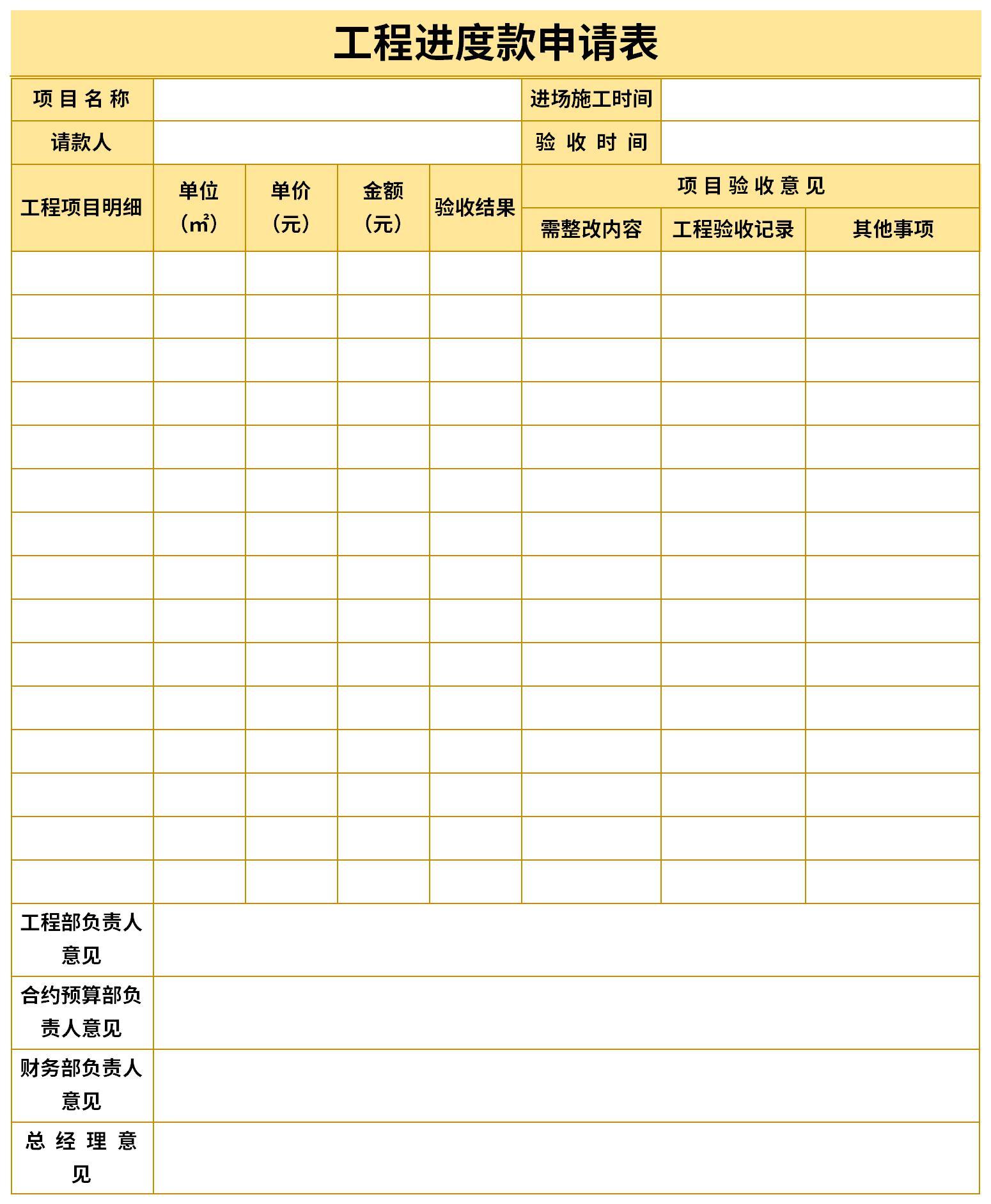 工程进度款申请表截图