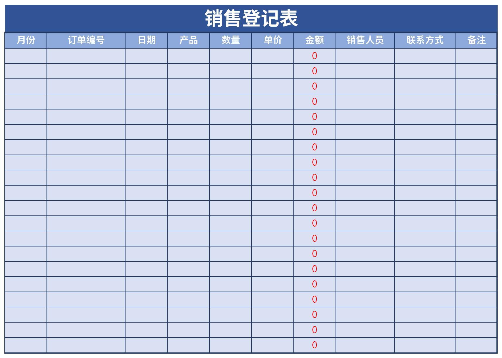销售登记表截图