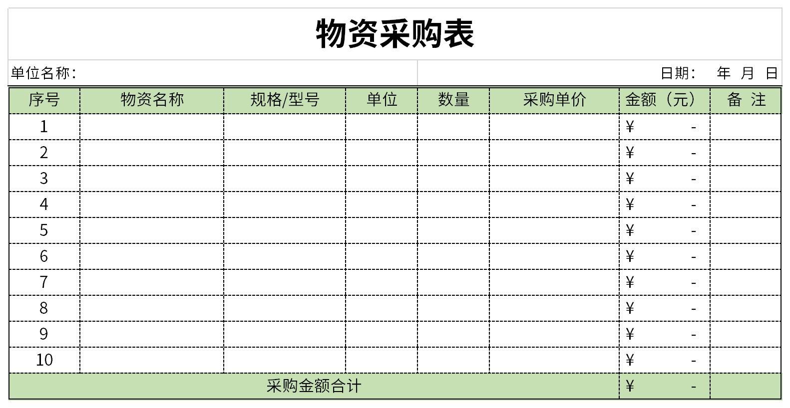 物资采购表截图