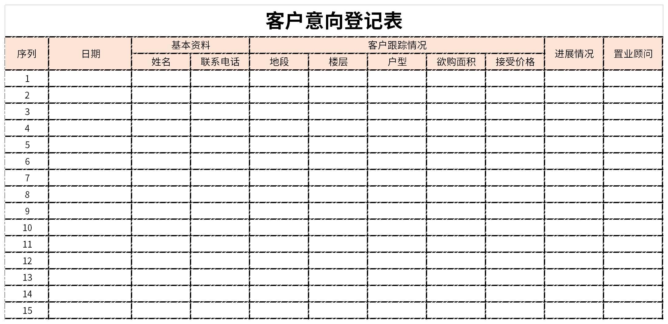 客户意向登记表截图