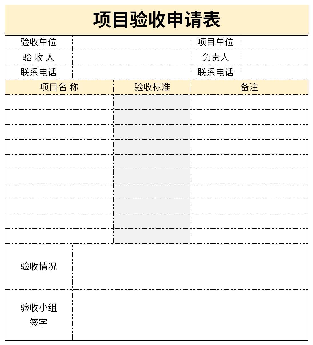 项目验收申请表截图