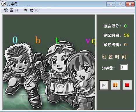 字母键盘练习截图