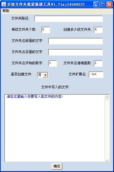 批量新建文件夹截图