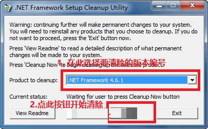 .NET Framework Cleanup Tool截图
