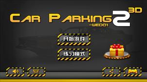 3D停车场II截图