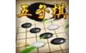五子棋经典版段首LOGO