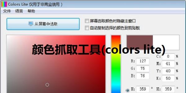 颜色抓取工具(colors lite)截图
