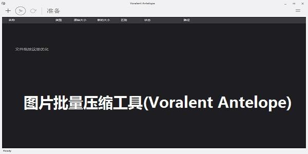图片批量压缩工具(Voralent Antelope)截图