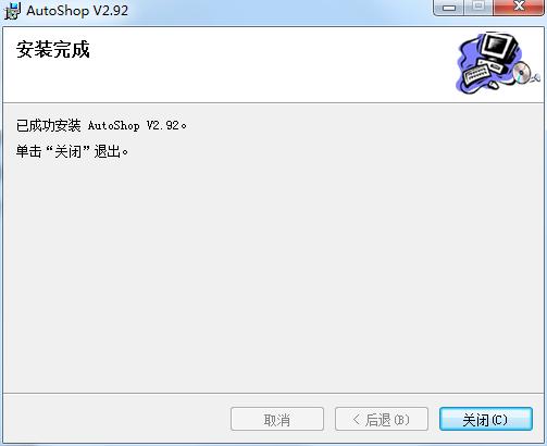 汇川plc编程软件autoshop截图