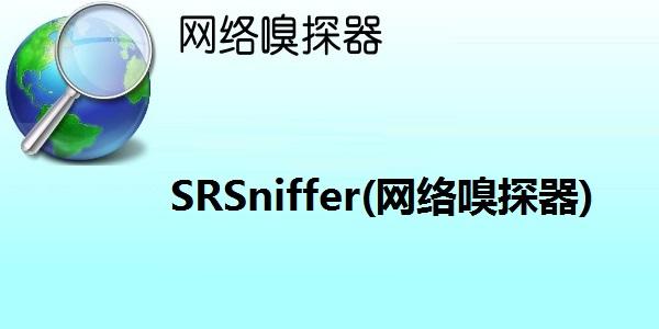 SRSniffer(网络嗅探器)截图