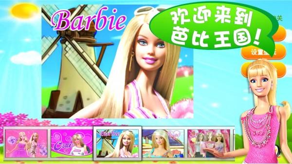 芭比娃娃儿童拼图截图