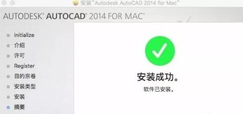AutoCAD 2014  For Mac截图